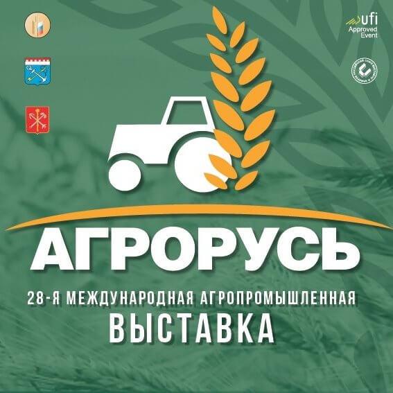 Агрорусь агропромышленная выставка 2019