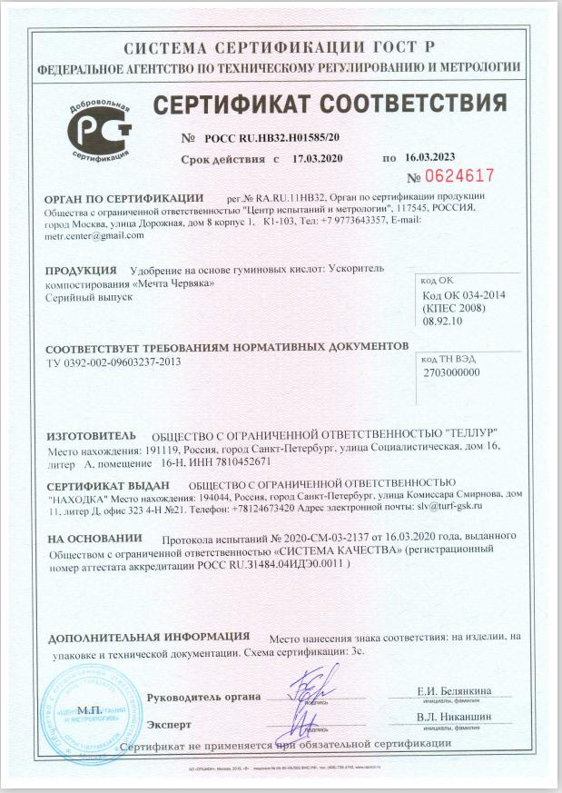 Сертификат Мечта Червяка, Ускоритель до 2023 года