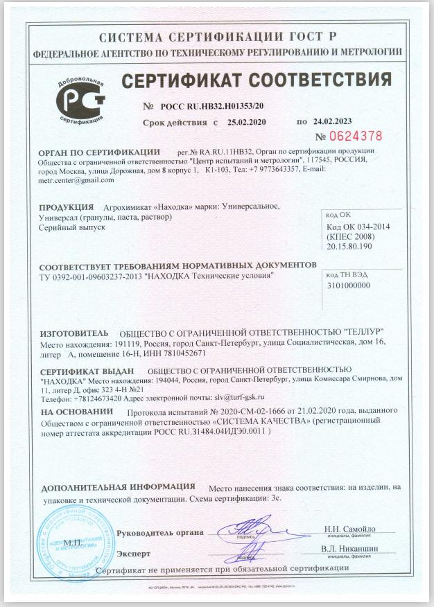 Сертификат Находка, универсальное, универсал до 2023